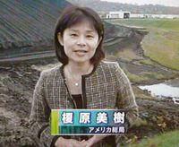 Miki Ebara, NHK's US Correspondent